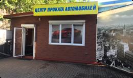 Центр проката автомобилей
